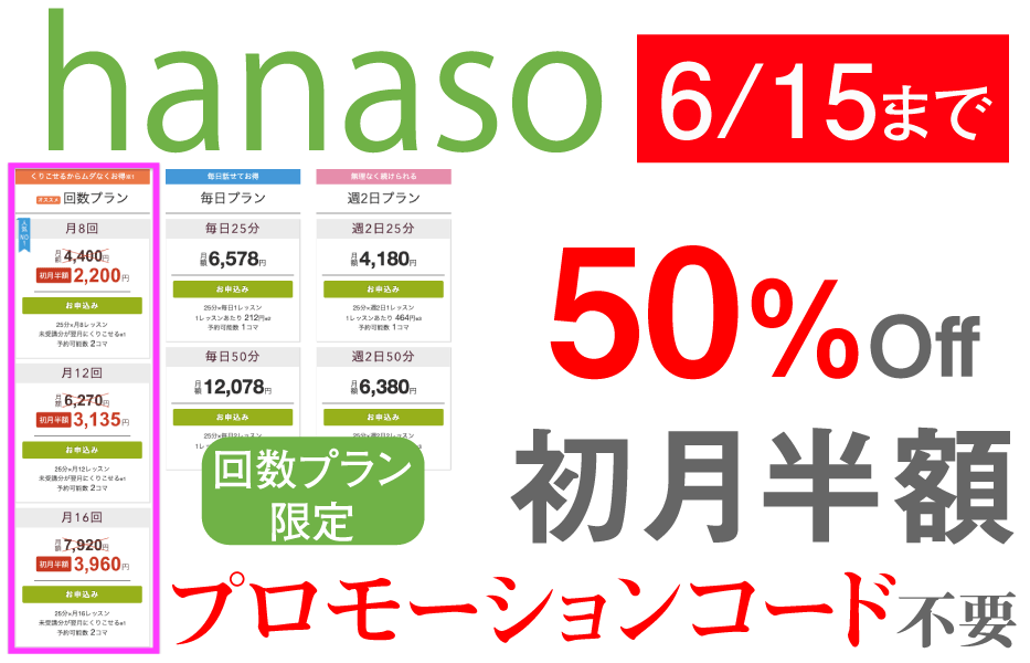 hanasoキャンペーンコード6月
