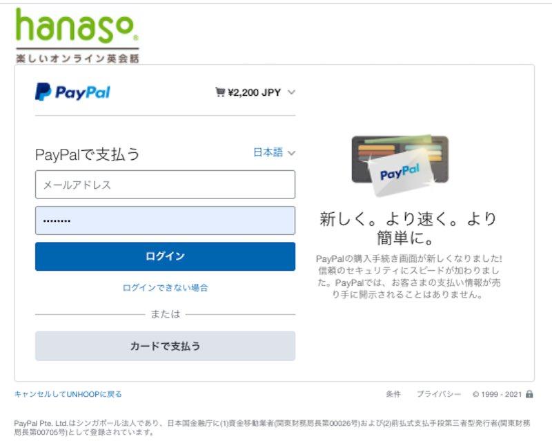 hanasoキャンペーンのpaypal決済ログイン
